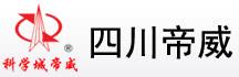四川省科学城帝威电气有限公司